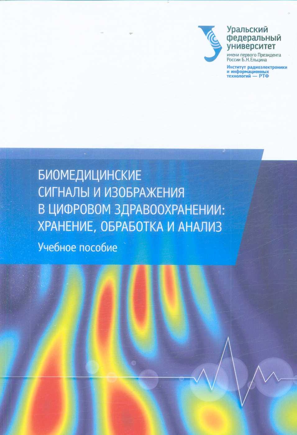 Сасов А.М. Древо жизни ракеты двадцатого века / Анатолий Михайлович Сасов, 2020. - 323, [2] с. - Текст : непосредственный.