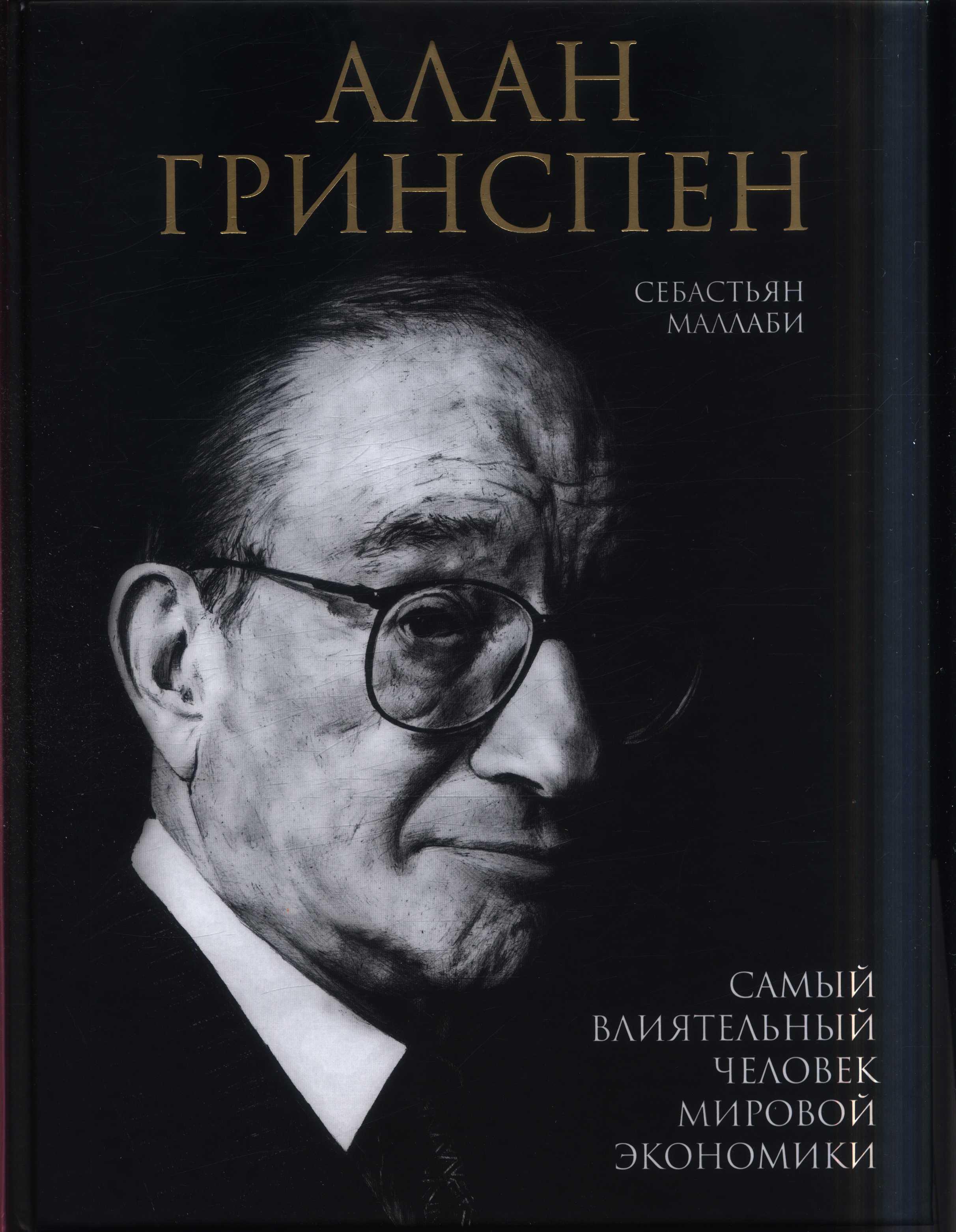 Маллаби, Себастьян. Алан Гринспен. Самый влиятельный человек мировой экономики / Себастьян Маллаби, 2021. - 526 с. - Текст (визуальный) : непосредственный.